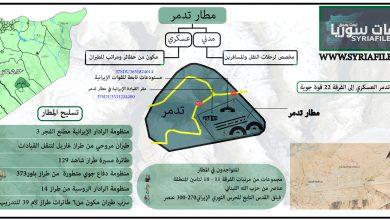 صورة تعرف على الأسلحة الإيرانية في مطار تدمر العسكري
