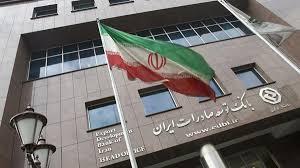 صورة عقوبات أمريكية على 18 بنكا إيرانيا