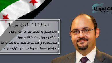 """صورة الحافظ لـ""""ملفات سوريا"""": الأسد طرح تغيير الدستور بداية الثورة.. والمعارضة تعود إلى هذه المبادرة"""