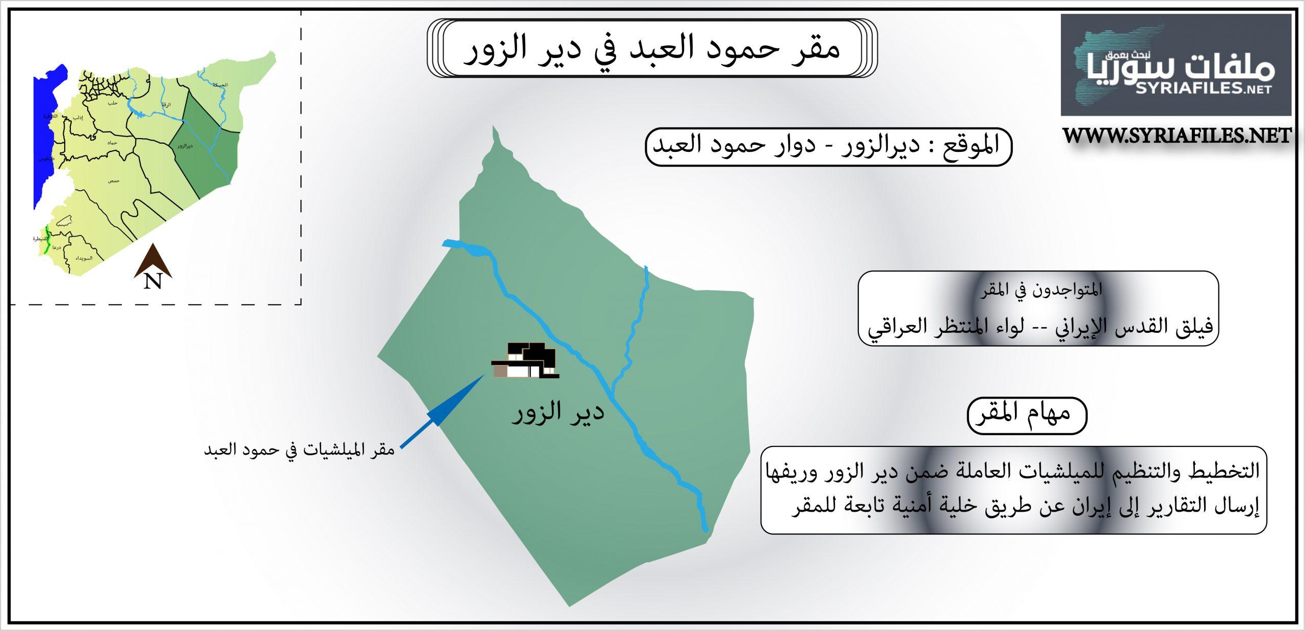 مقر حمود العبد