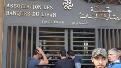 """صورة مصارف لبنان: ما قاله """"الأسد"""" هراء"""