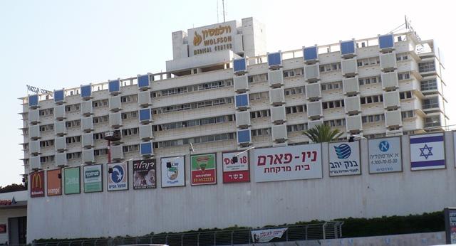 مركز وولفسون الطبي الإسرائيلي.