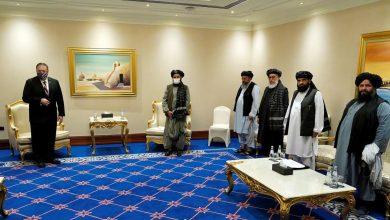 صورة بومبيو ينهي اجتماعه مع الأطراف الأفغانية بلا نتيجة
