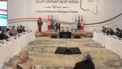 صورة انطلاق جولة جديدة من ملتقى الحوار السياسي الليبي