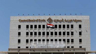 صورة العقوبات الأمريكية تطال بنك سوريا المركزي وكيانات أخرى