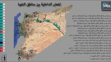 صورة 18 معبراً قطَّعت سوريا.. وعذبت السوريين