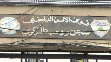 صورة العفو الدولية تطالب لبنان بتحقيق مستقل بشأن تعذيب سوريين