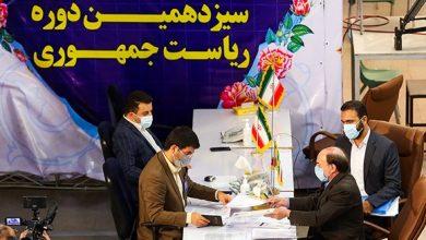 صورة إيران.. تفتح باب الترشح للانتخابات الرئاسية