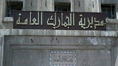 """صورة النظام يقيل مدير عام الجمارك """"فوزي أسعد"""" لأسباب تتعلق بالتهريب"""