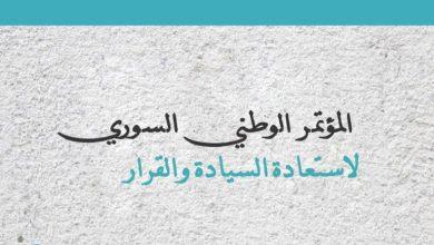 """صورة منصة سورية """"معارضة"""" جديدة تنبثق من جنيف"""