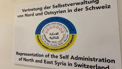 صورة سويسرا تؤكد أنها لم تفتح تمثيلا دبلوماسيا للإدارة الذاتية